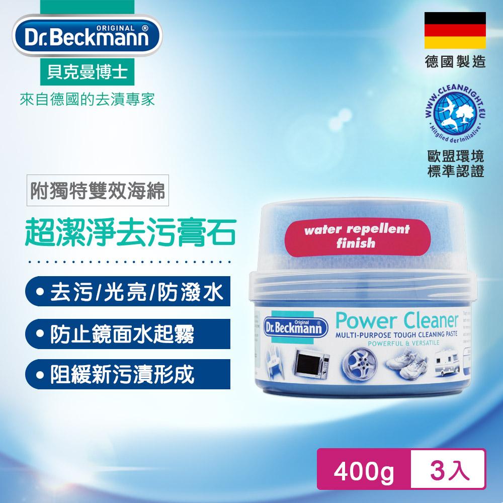 Dr.Beckmann貝克曼博士 0740472 超潔淨去污膏石(三入組)
