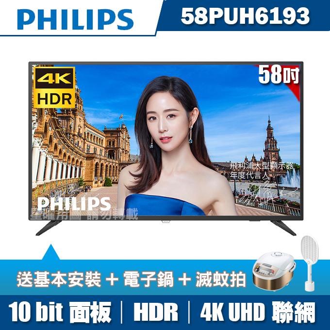 ★送安裝+電子鍋+滅蚊拍★PHILIPS飛利浦 58吋4K HDR聯網液晶顯示器+視訊盒58PUH6193