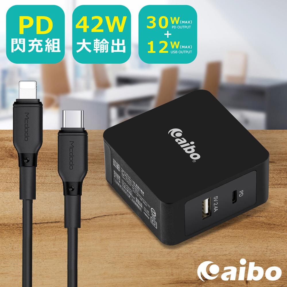 aibo PD閃充組 42W充電器+8Pin/Type-C PD快充線(1.2M)-8PIN黑色組