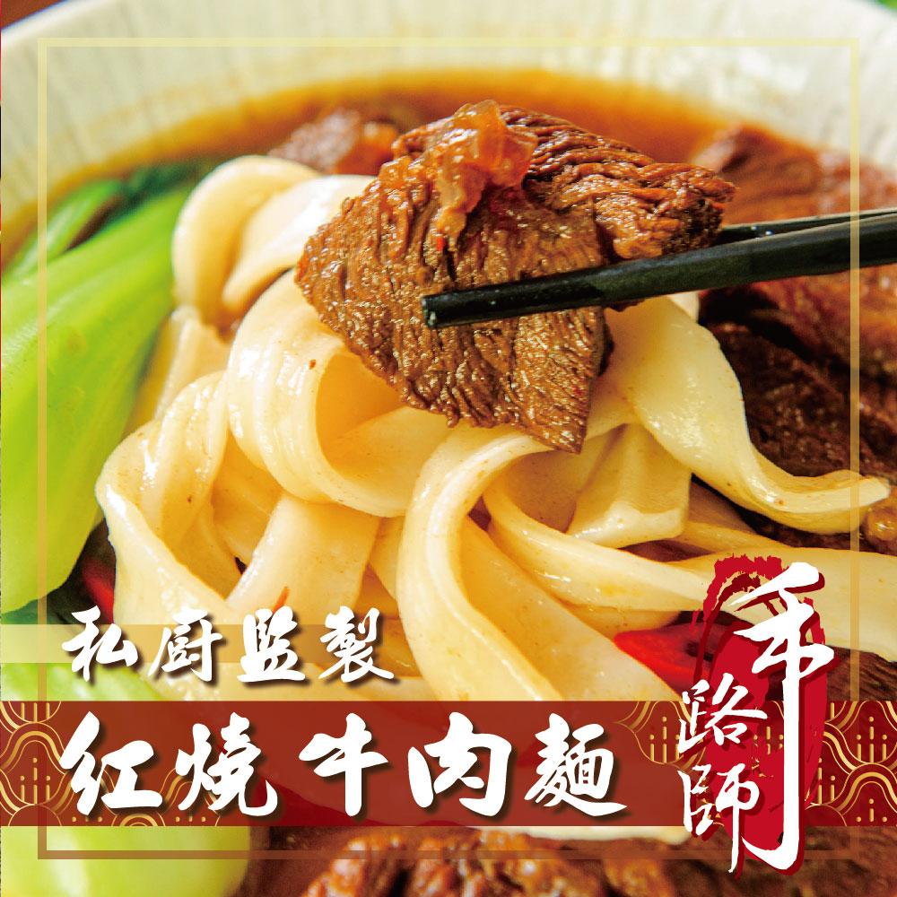 【鮮綠生活】手路師-星級主廚監製牛肉麵*4盒
