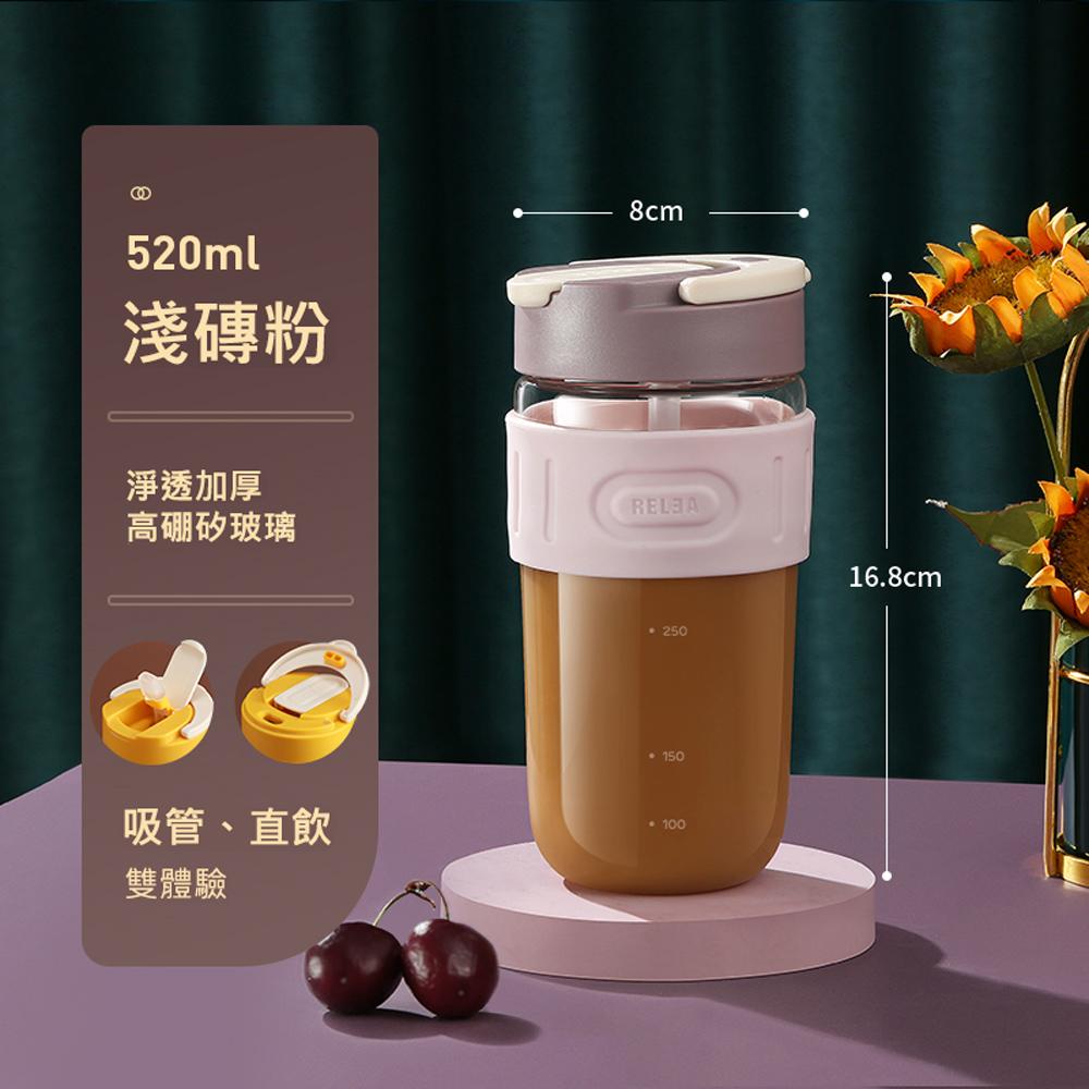 【RELEA 物生物】520ml 星語耐熱玻璃雙飲咖啡杯(淺磚粉)