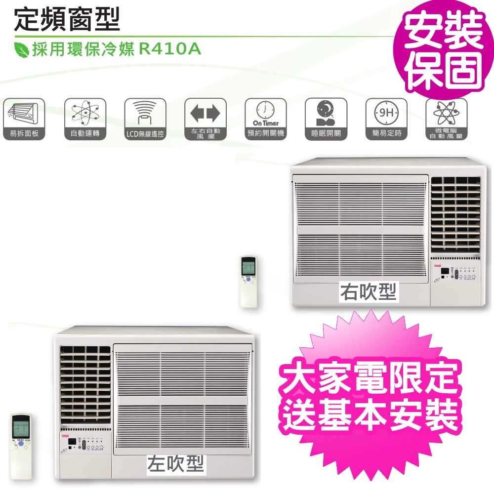 ★含標準安裝★【資訊家】定頻窗型式冷氣機適10坪/左吹式(GW-63SCL)