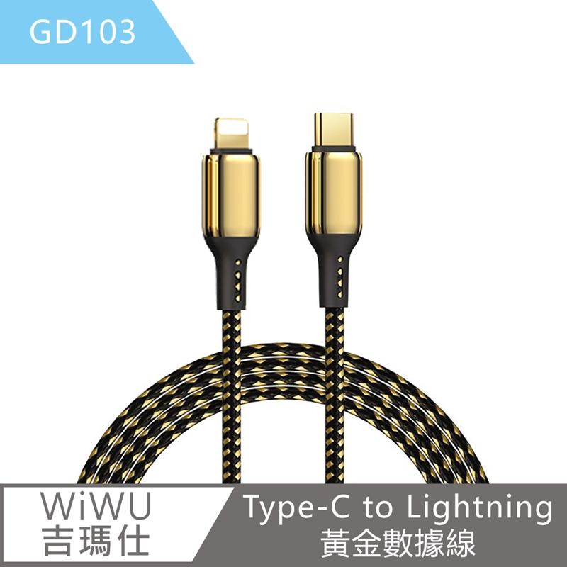 WiWU吉瑪仕 Type-C to Lightning黃金數據線 GD103線長1.2m(金色)