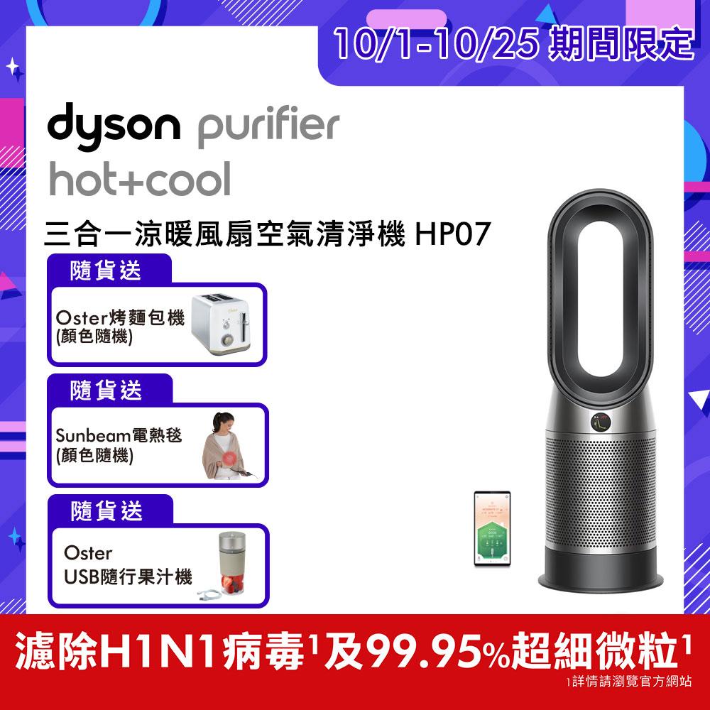 【送烤麵包機+電熱毯+無線隨行果汁機】Dyson戴森 Purifier Hot+Cool 三合一涼暖風扇空氣清淨機 HP07 黑鋼色