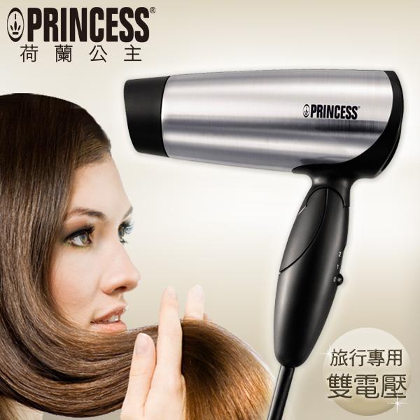 【PRINCESS 荷蘭公主】110V/220V雙電壓旅用吹風機 505104