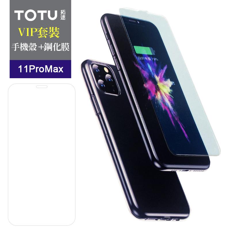 【TOTU台灣官方】iPhone11ProMax手機殼防摔殼鋼化膜保護貼高清內縮 i11ProMax 6.5吋 VIP套裝