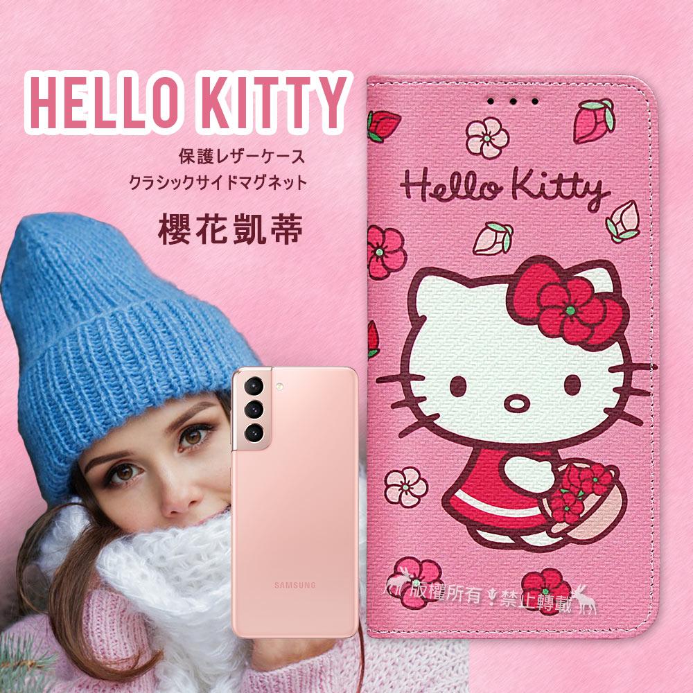 三麗鷗授權 Hello Kitty 三星 Samsung Galaxy S21 5G 櫻花彩繪側掀皮套