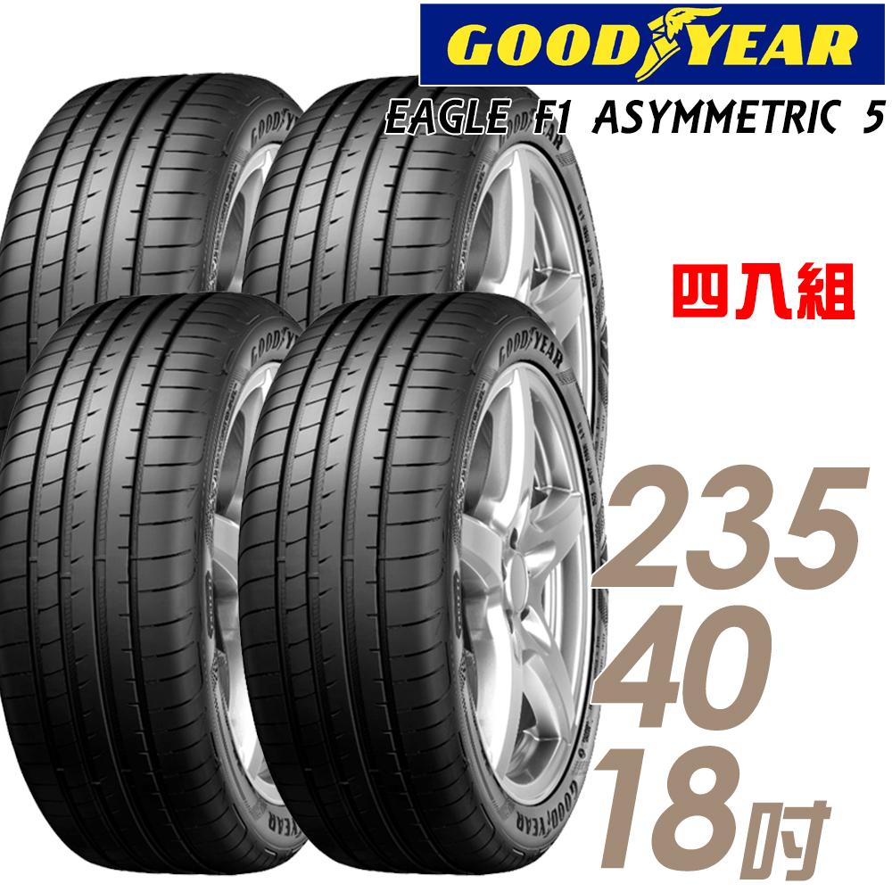 【GOODYEAR 固特異】EAGLE F1 ASYMMETRIC 5 舒適操控輪胎_四入組_235/40/18(F1A5)