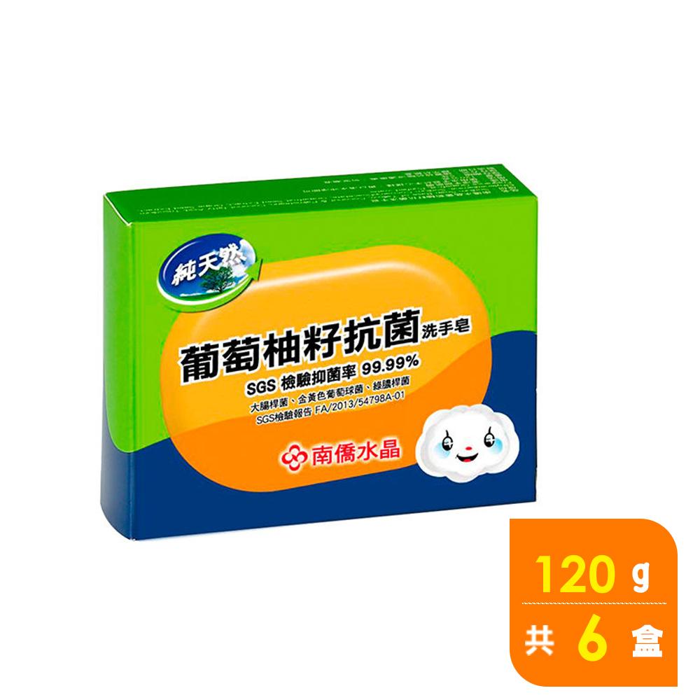 南僑水晶葡萄柚籽抗菌洗手皂120g盒*6盒