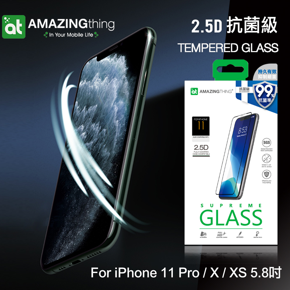 AT iPhone 11 Pro / X / XS 5.8吋 共用款 2.5D抗菌級SGS認證 滿版鋼化玻璃膜(黑)