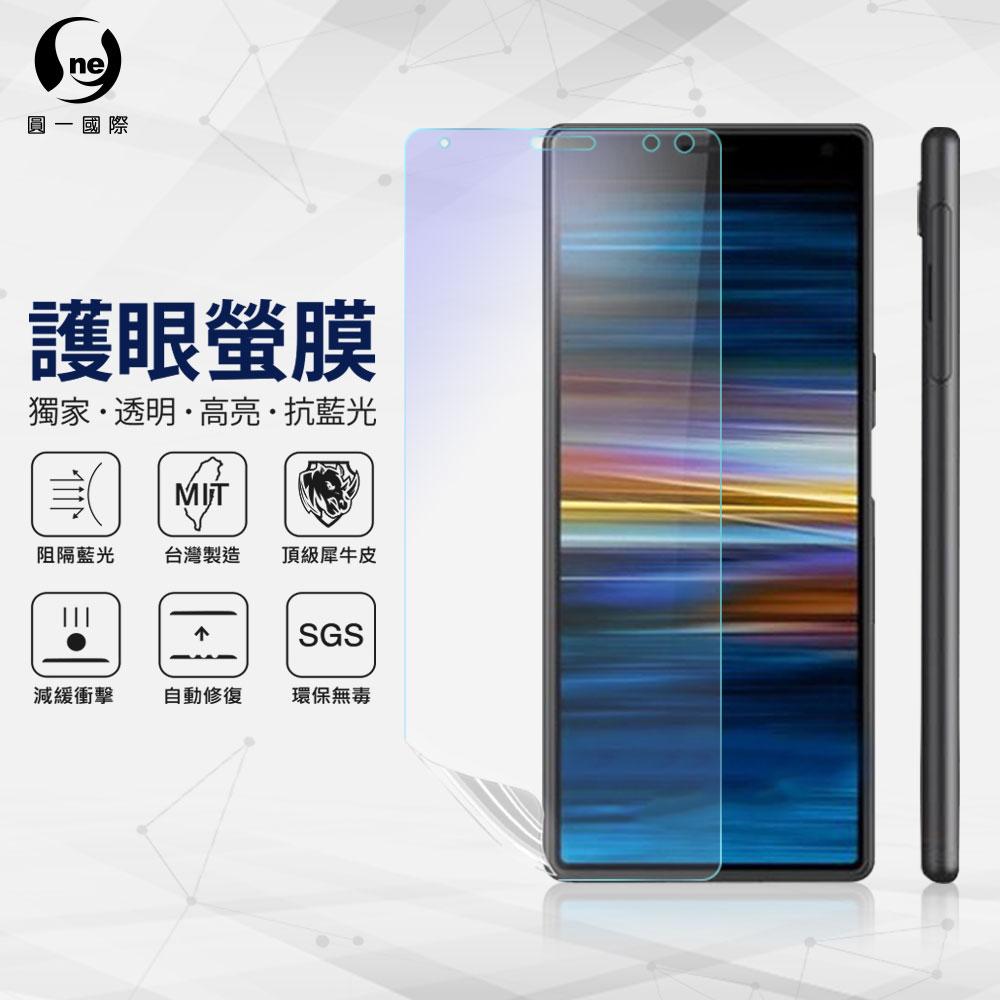 O-ONE旗艦店 護眼螢膜 Sony X10 藍光 螢幕保護貼 台灣生產高規犀牛皮螢幕抗衝擊修復膜