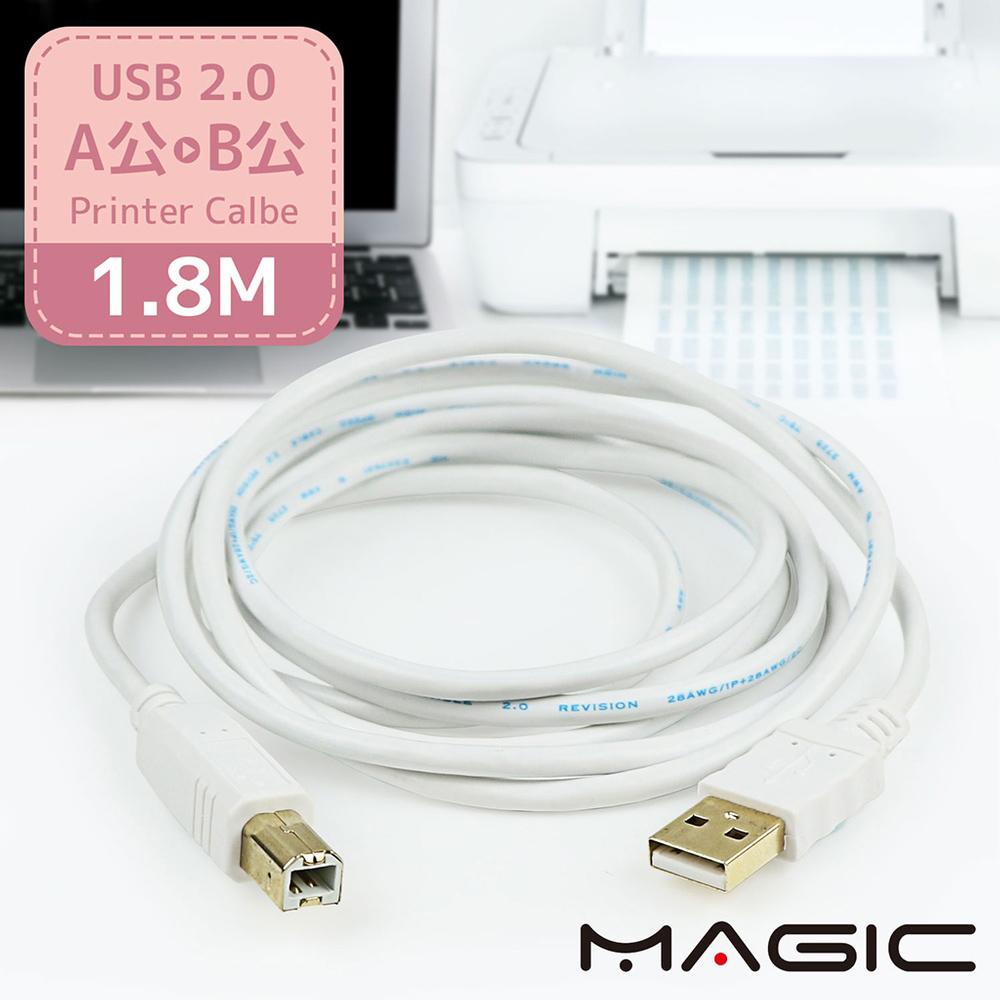 MAGIC USB2.0 A公B公 印表機連接線(鍍金接頭)-1.8米
