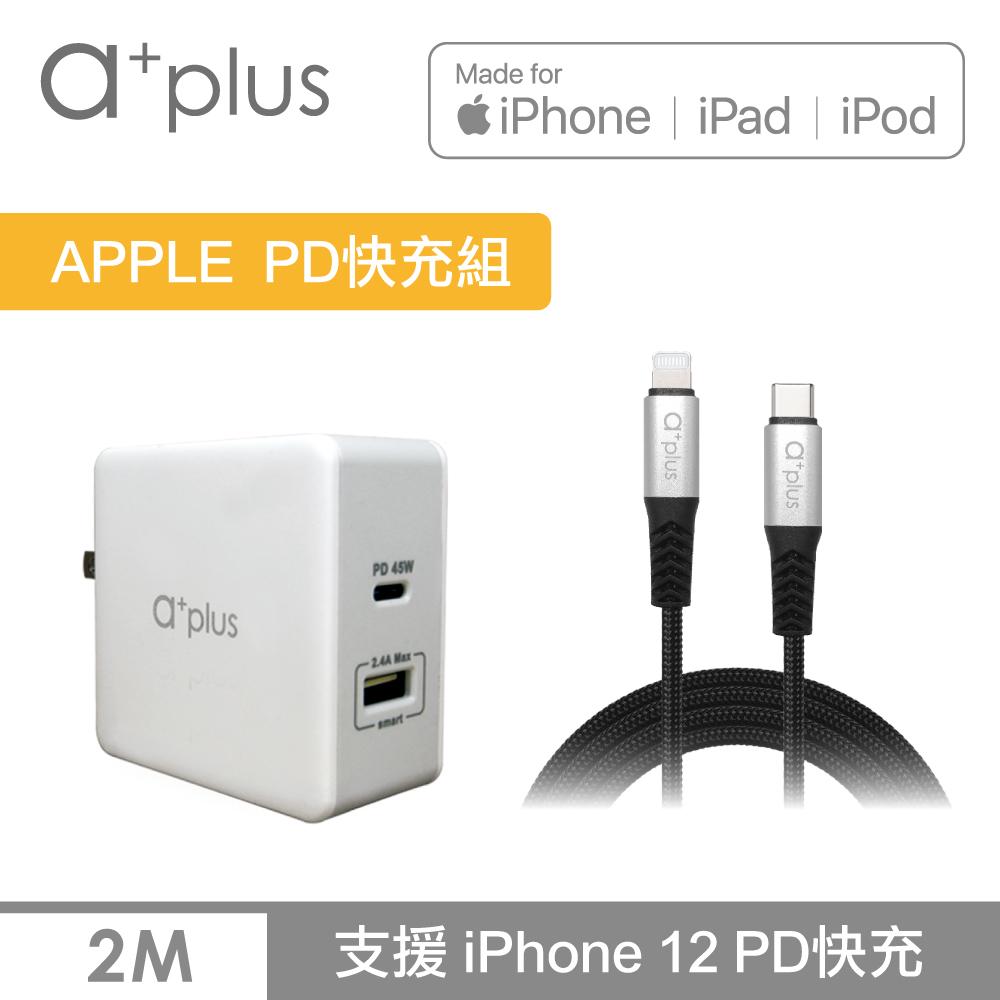 a+plus PD 57W APPLE極速充電組(PD+QC極速萬用充電器+200cm TypeC to Lightning快速充電線)