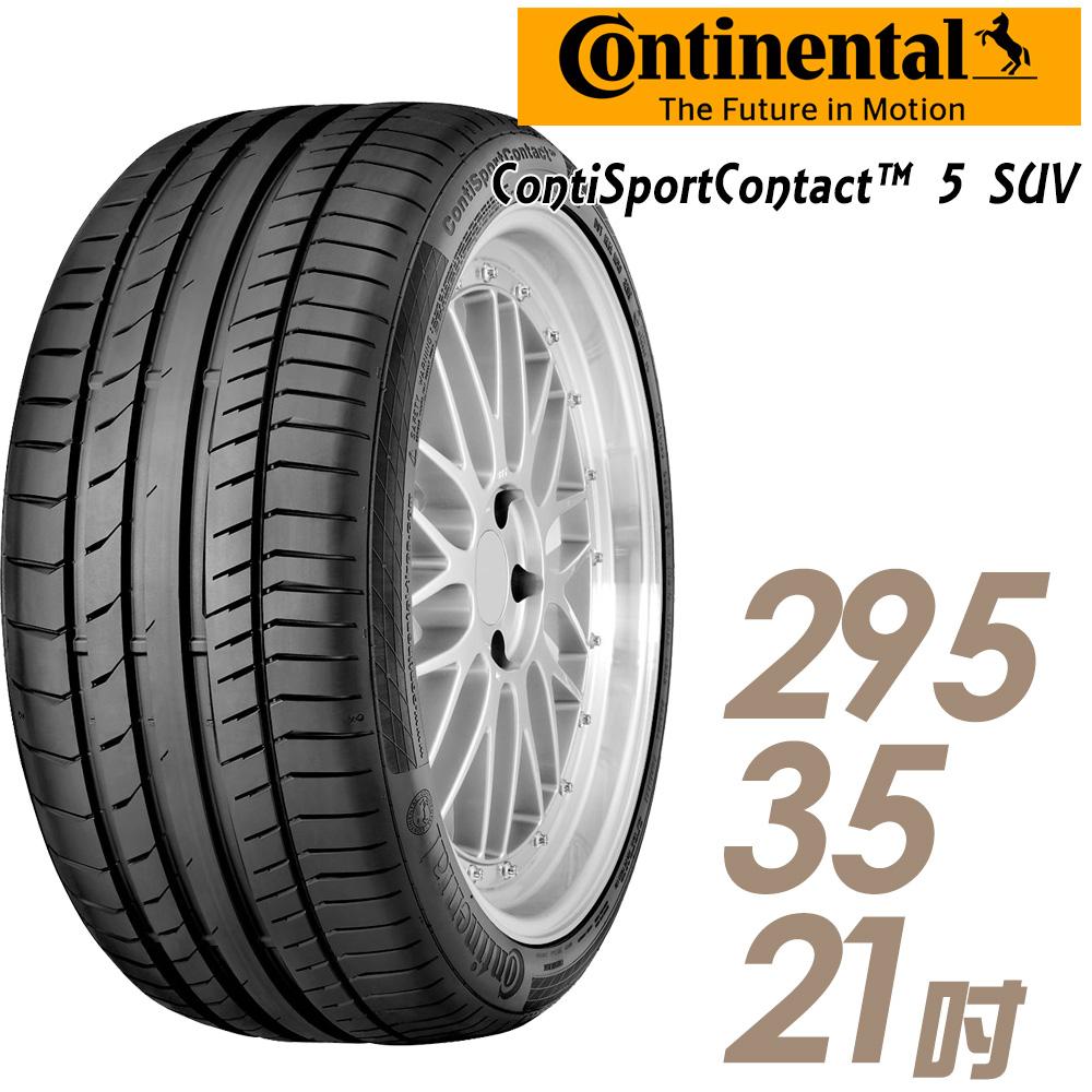 馬牌 CSC5SUV 21吋休旅車運動型輪胎 295/35R21 C5SUV2953521