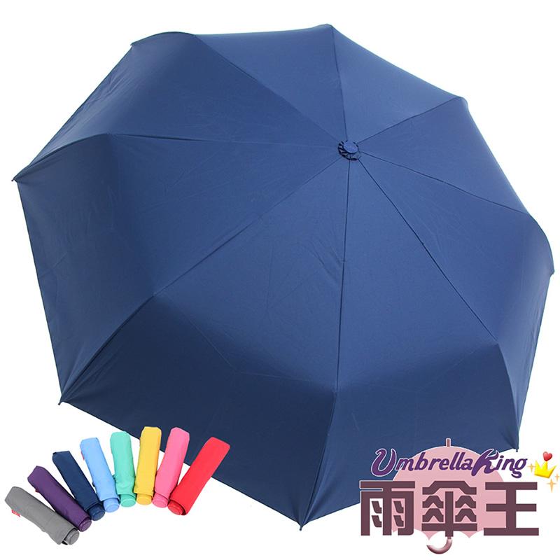 【雨傘王】BigRed 無敵3 - 深藍《抗風防潑遮陽三折傘》 (終身免費維修)