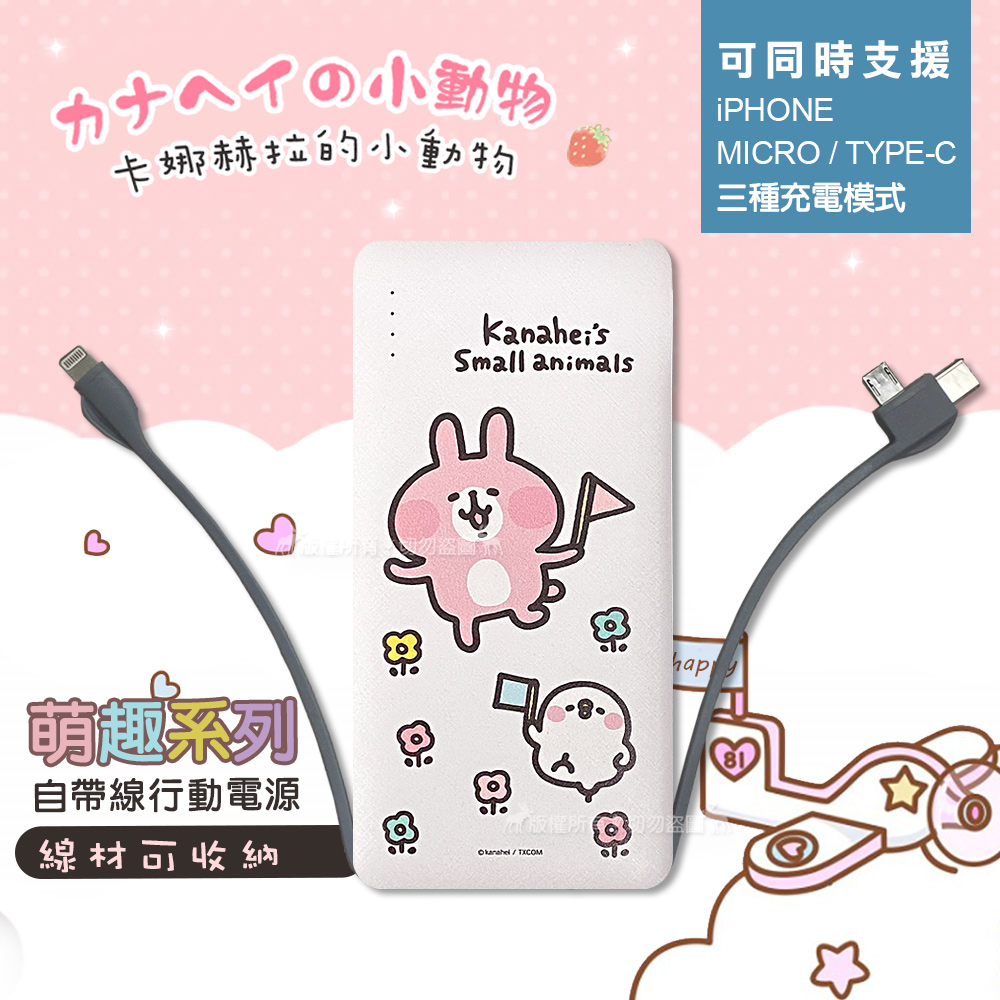 正版授權 卡娜赫拉 萌趣系列 自帶雙線行動電源 三接頭支援Micro/Type-C/Iphone(小花)