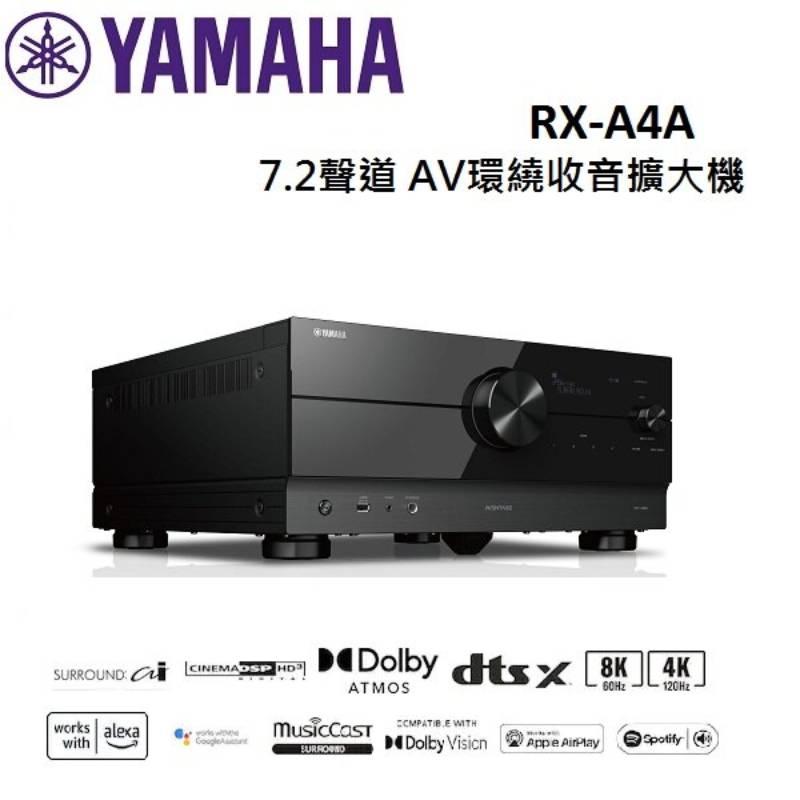 ★預購商品★YAMAHA 山葉 7.2聲道 AV環繞收音擴大機 RX-A4A