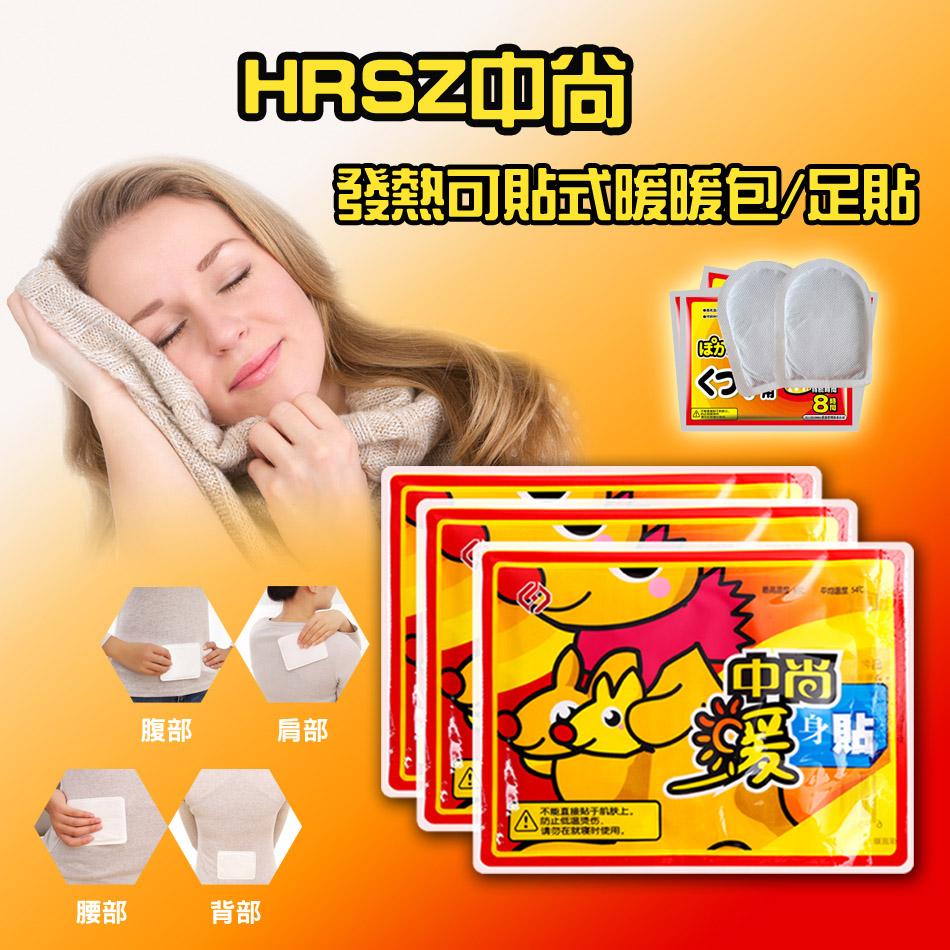 HRSZ中尚發熱可貼式//暖暖包1組60入