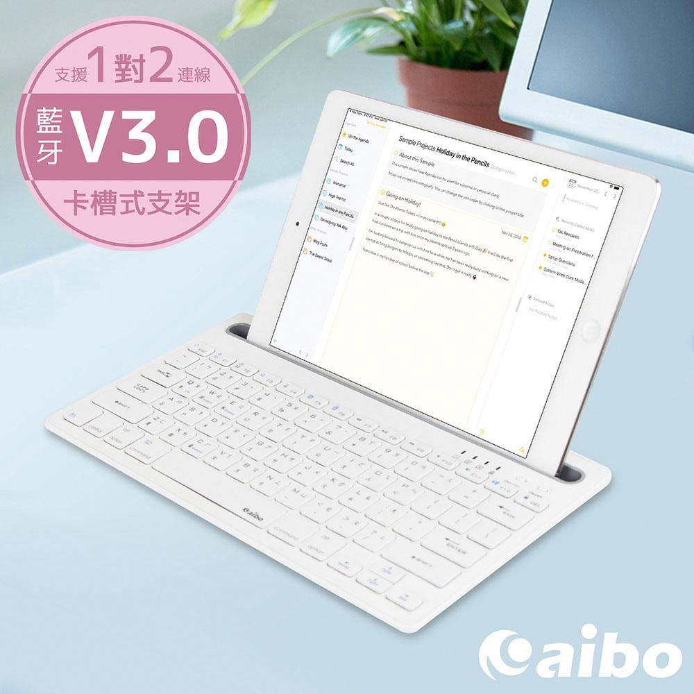 aibo BT9 支架/藍牙多媒體薄型鍵盤(支援一對二)-人文白