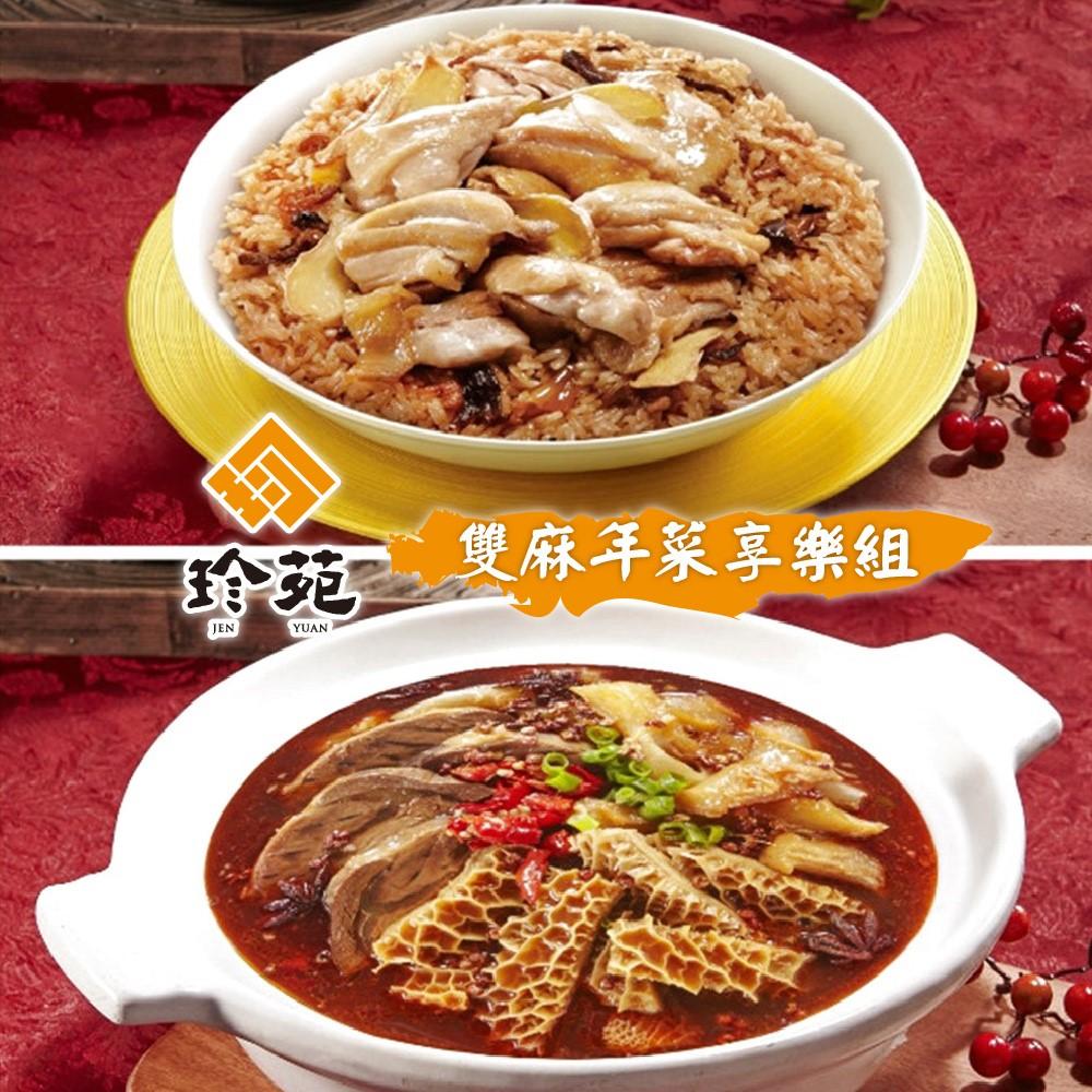 預購《珍苑》雙麻年菜享樂組(麻辣牛三寶+碗碟筷香麻油雞米糕)