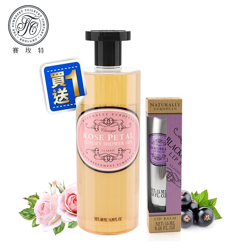 英國賽玫特Somerset自然歐洲香水奢華沐浴露500ml-玫瑰花瓣 贈 乳油木護唇蜜15ml-黑醋栗