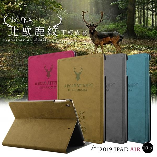 VXTRA 2019 Apple iPad Air 10.5吋 北歐鹿紋風格平板皮套 防潑水立架保護套 (蒂芬藍綠)