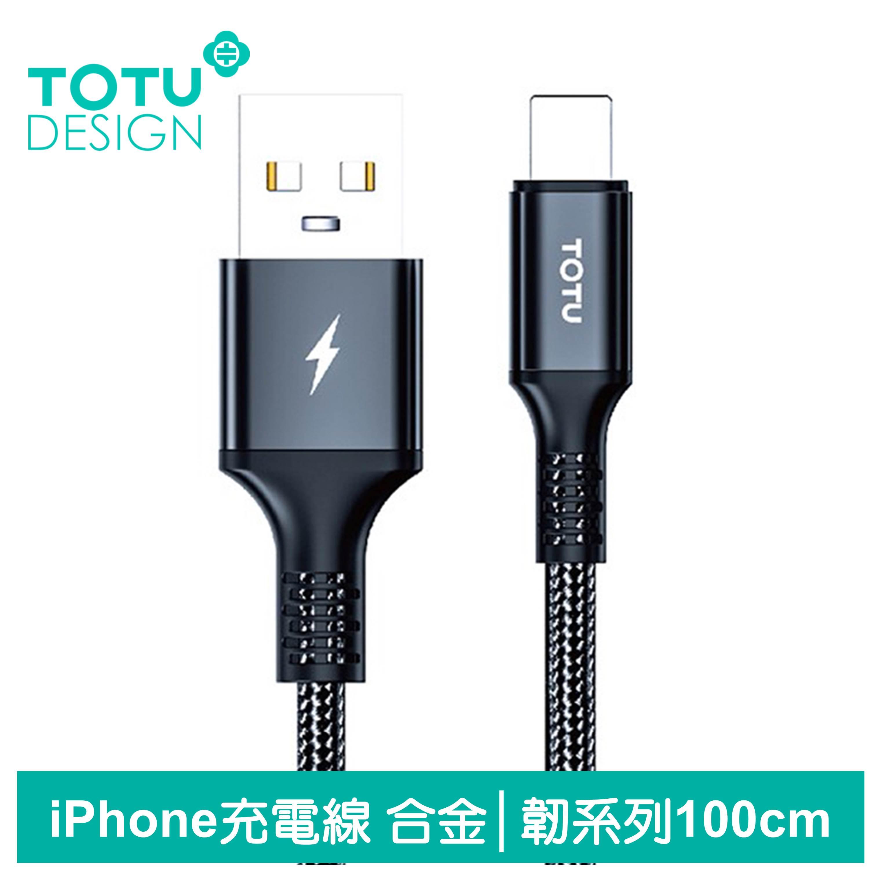 TOTU台灣官方 Lightning/iPhone充電線傳輸線快充線編織線 2A快充 韌系列 100cm 黑色