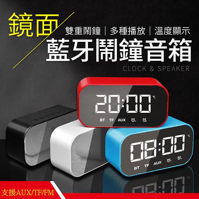 鏡面LED時鐘/鬧鐘 藍牙音響 (支援AUX/TF/FM) -藍色