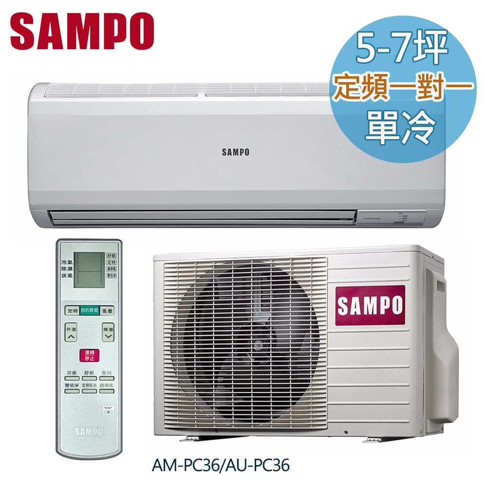 【SAMPO聲寶】5-7坪定頻單冷分離式一對一冷氣(AM-PC36/AU-PC36) 送基本安裝