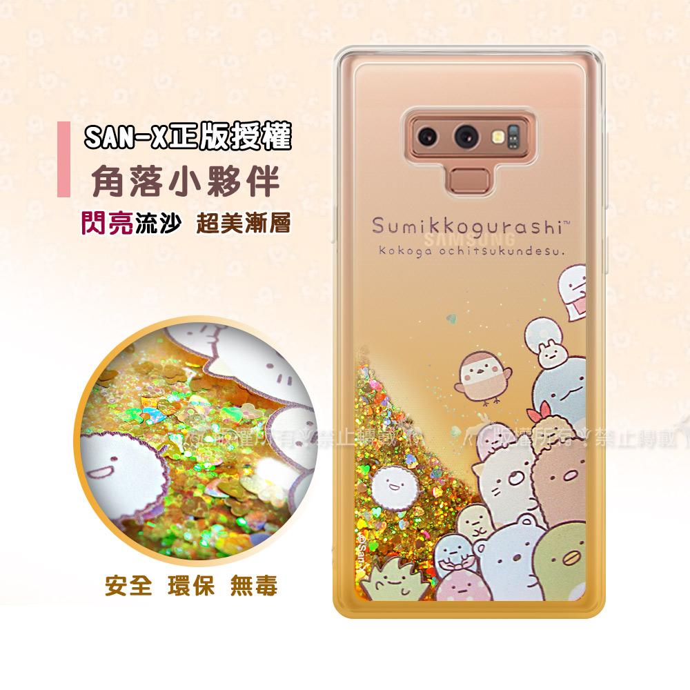SAN-X授權正版 角落小夥伴 Samsung Galaxy Note9 流沙漸層手機殼(探頭)