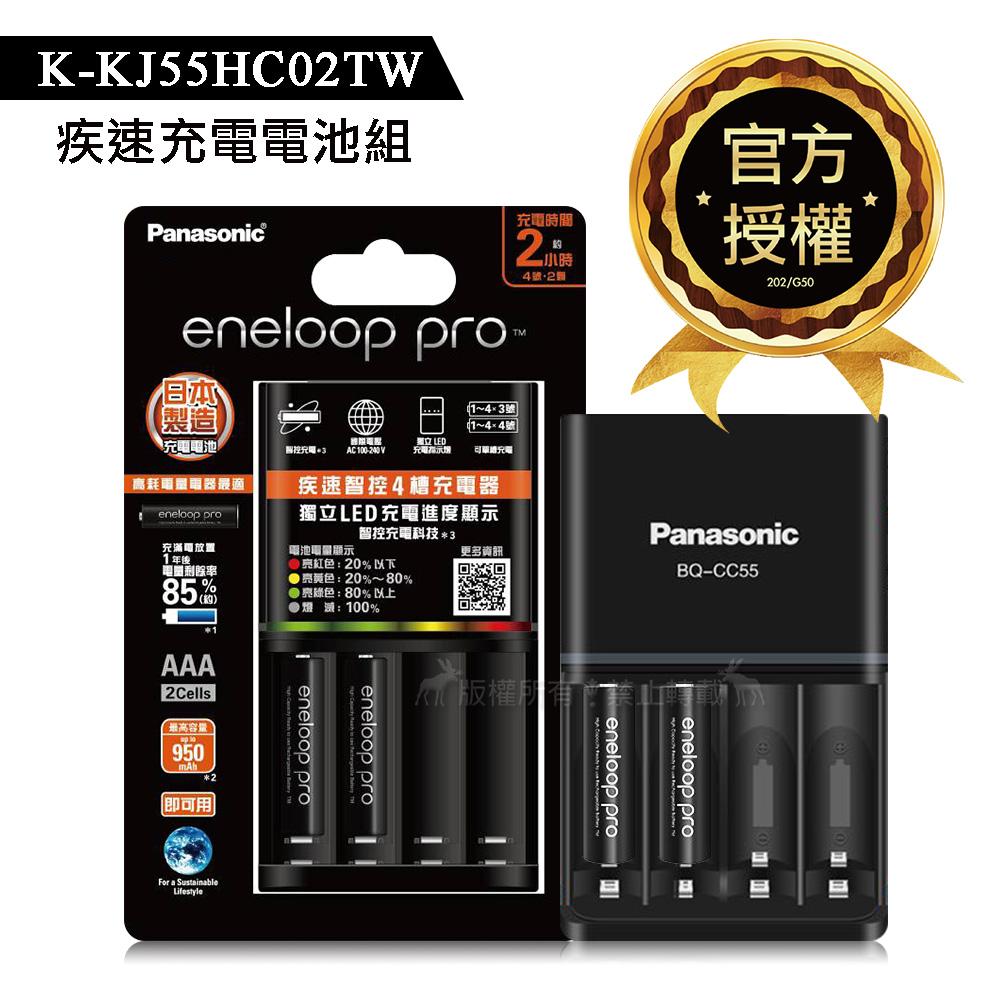 Panasonic eneloop pro 黑鑽疾速智控電池充電組(BQ-CC55充電器+4號2顆)