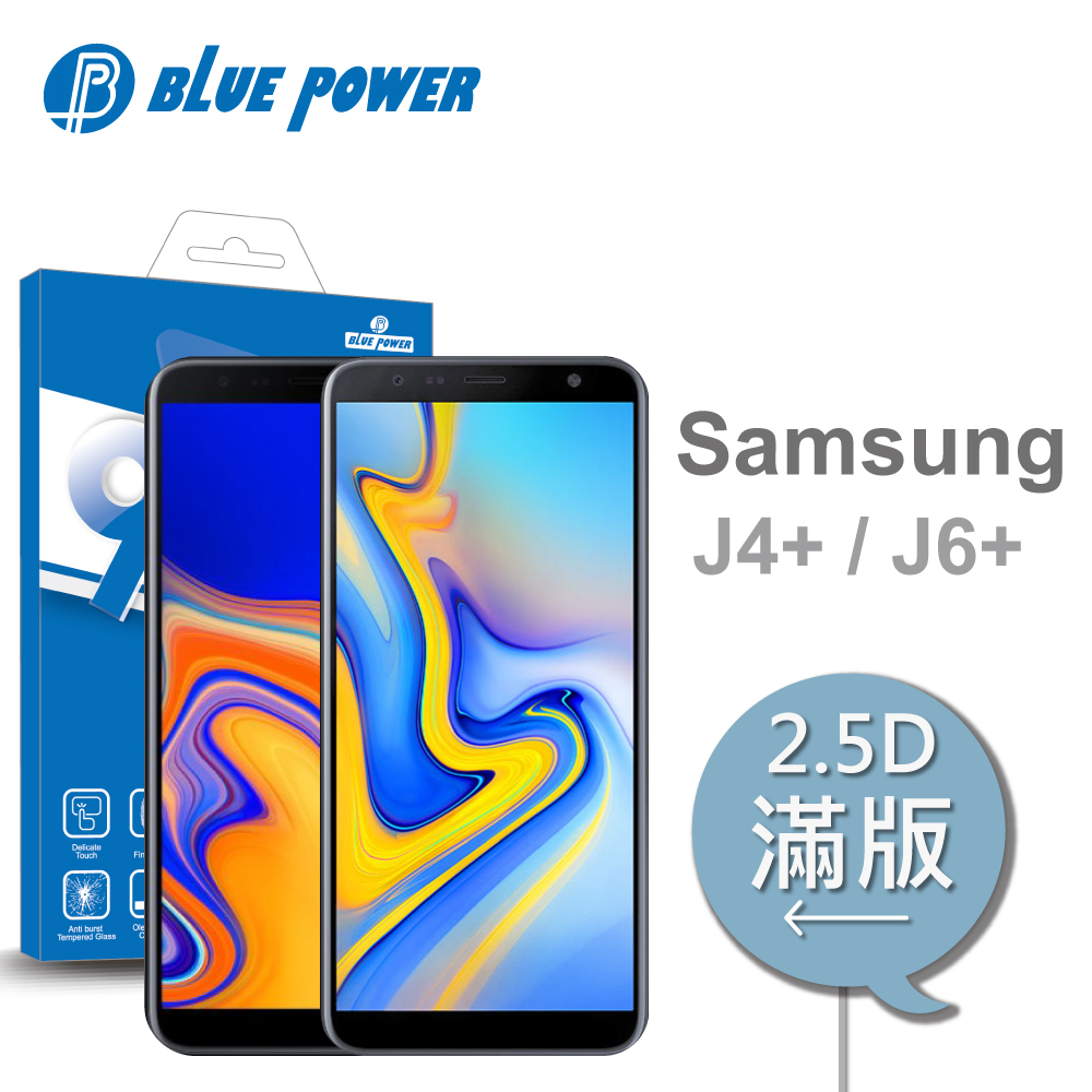BLUE POWER SAMSUNG Galaxy J4+ J6+ 2.5D滿版 9H鋼化玻璃保護貼 - 黑色
