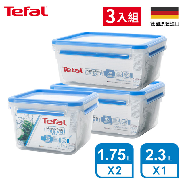 【Tefal法國特福】德國EMSA原裝無縫膠圈PP保鮮盒超值三件組(1.75Lx2+2.3L)