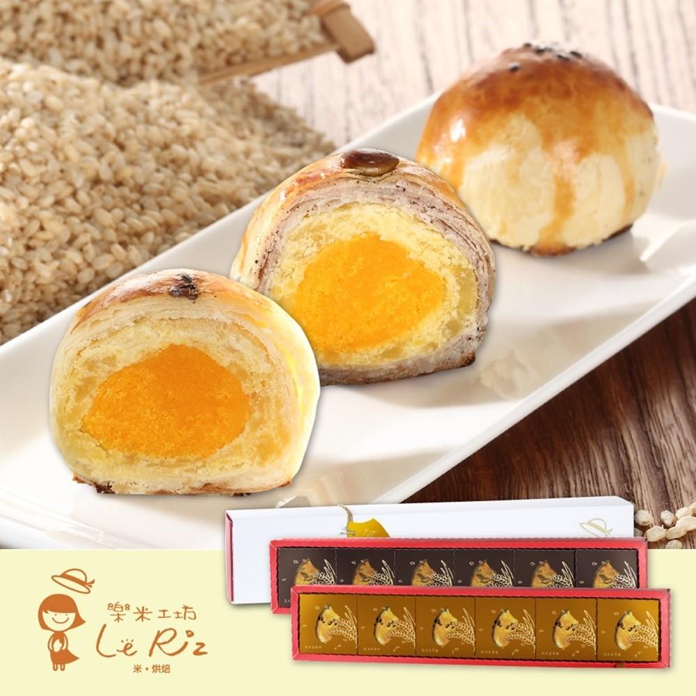 預購《樂米工坊》黑米蛋黃酥*1+糙米蛋黃酥*2 (共三盒)