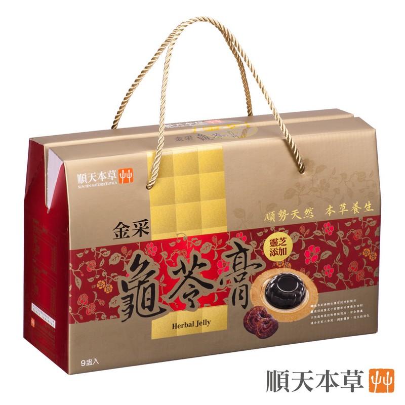 順天本草【金采龜苓膏】(靈芝添加) 9盅 / 盒