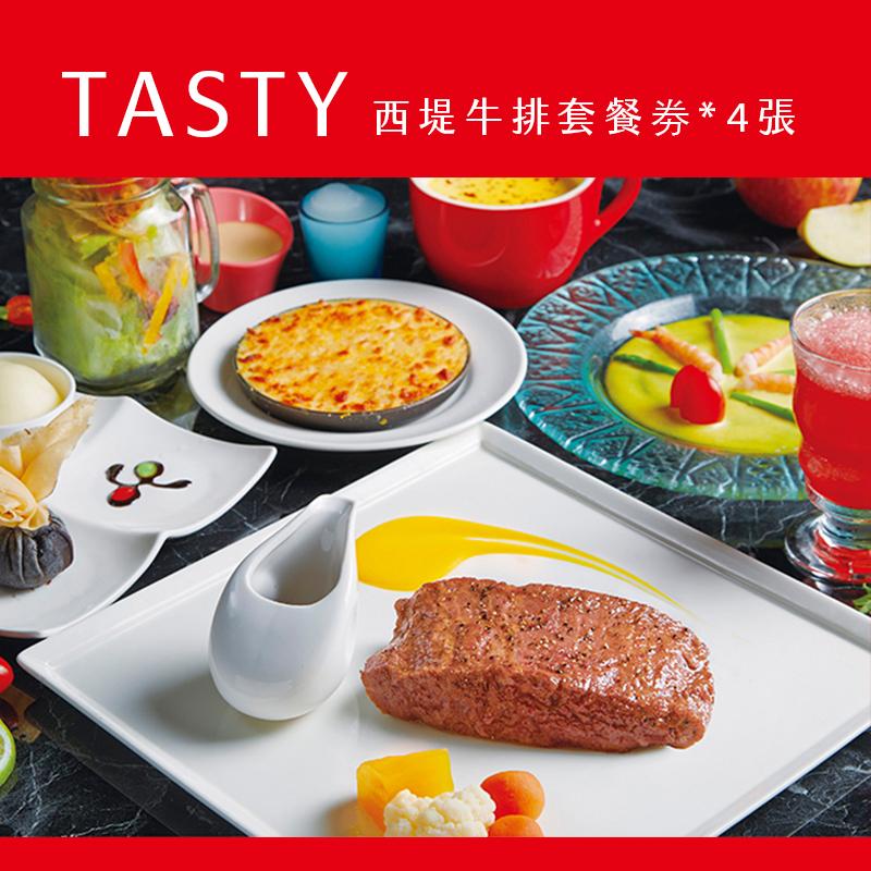 『超值餐劵』西堤牛排套餐劵4張