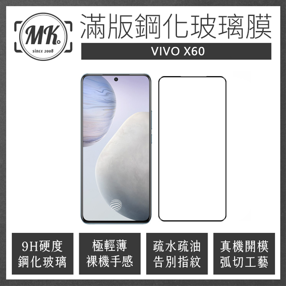ViVO X60 高清防爆全滿版玻璃鋼化膜-黑色