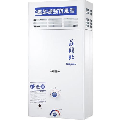 (全省安裝)莊頭北 10公升抗風型13排火熱水器 TH-5107RF/TH-5107RF_LPG桶裝瓦斯