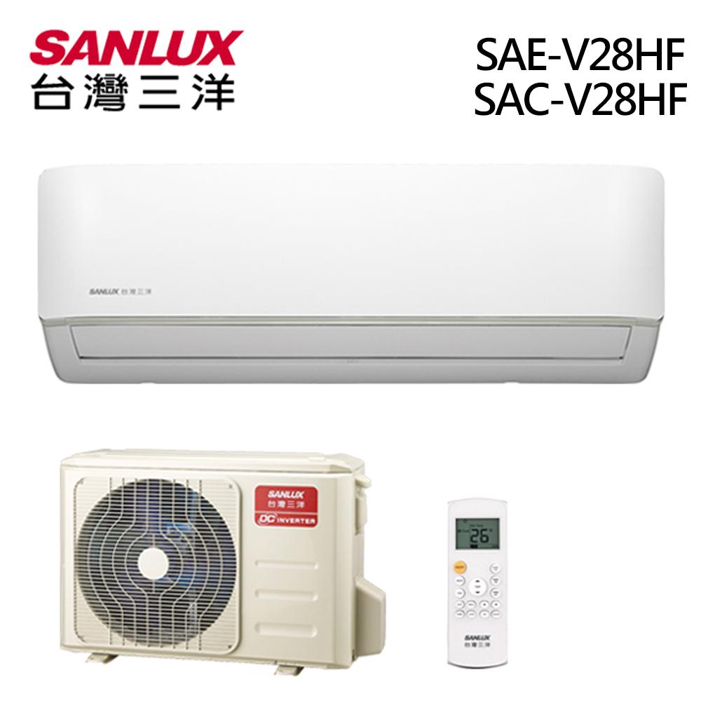 【台灣三洋 SANLUX】一級能效 4-6坪冷暖變頻分離式一對一冷氣 SAC-V28HF/SAE-V28HF 原廠基本安裝