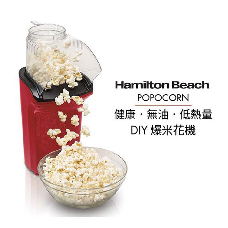 美國 Hamilton Beach 漢美馳 健康無油爆米花機