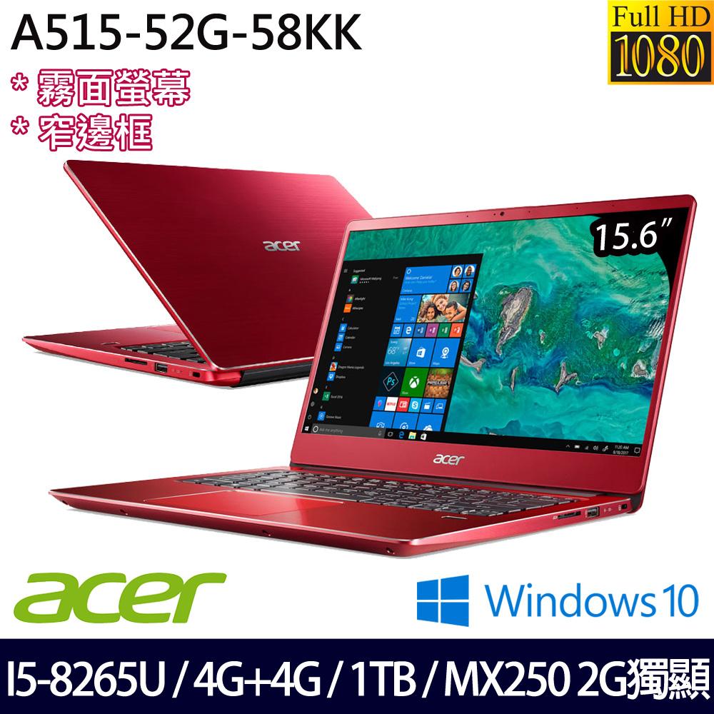 【記憶體升級】《Acer 宏碁》A515-52G-58KK(15.6吋FHD/i5-8265U/4G+4G/1TB/MX250/Win10/兩年保)