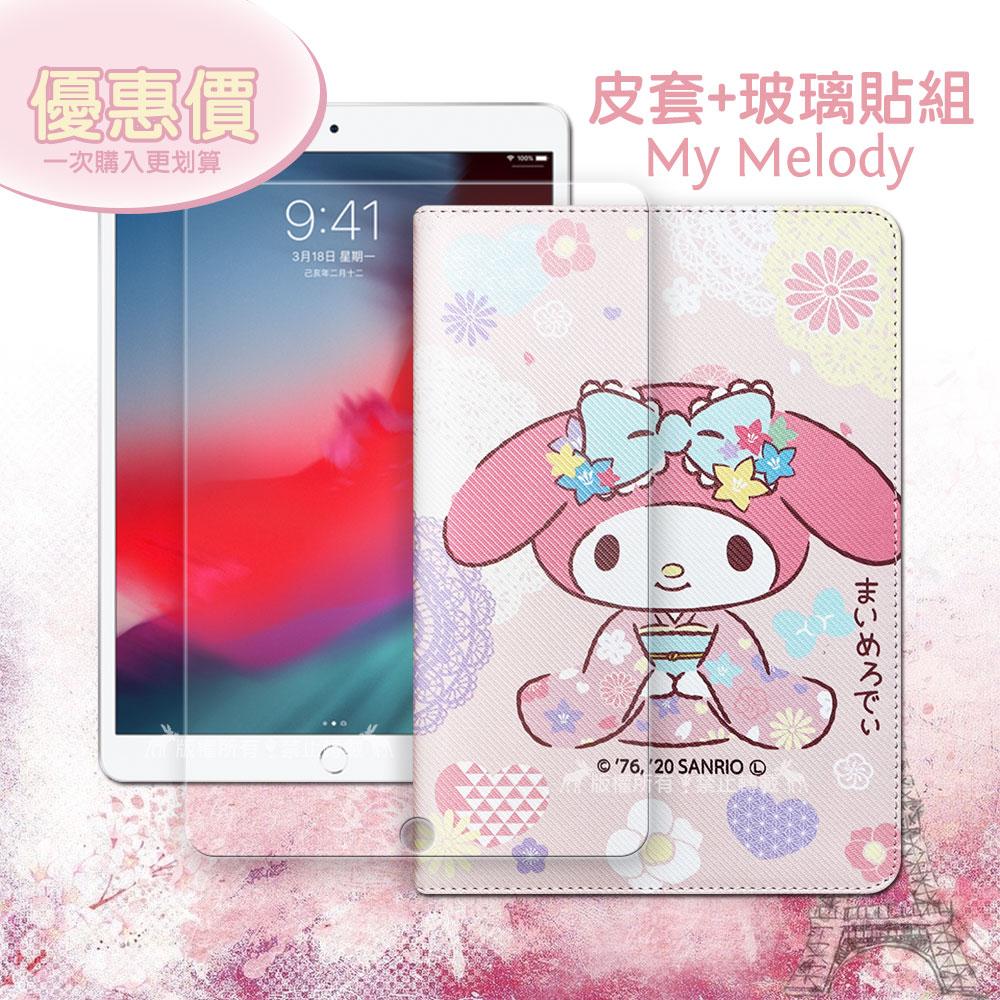 My Melody美樂蒂 iPad Air/ iPad Pro 10.5吋 和服限定款 平板皮套+9H玻璃貼(合購價)