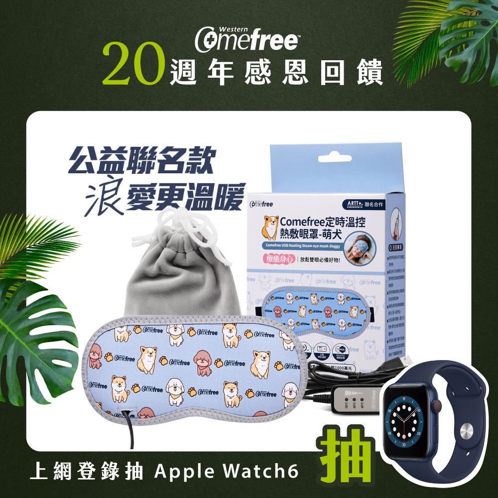 【上網登錄抽Apple Watch】 Comefree USB定時三段溫控熱敷眼罩-萌犬(公益聯名款)-台灣製造