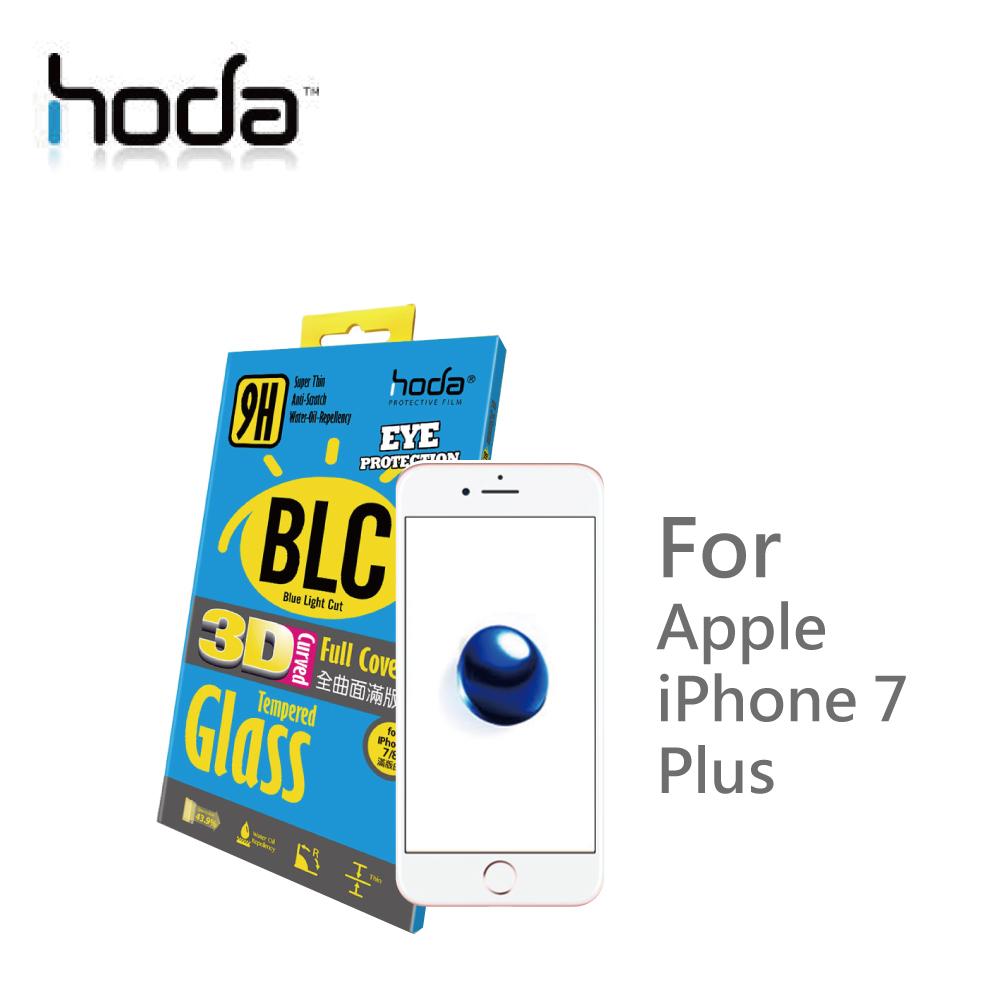 HODA iPhone 7 Plus 5.5吋 3D抗藍光全曲面滿版玻璃貼