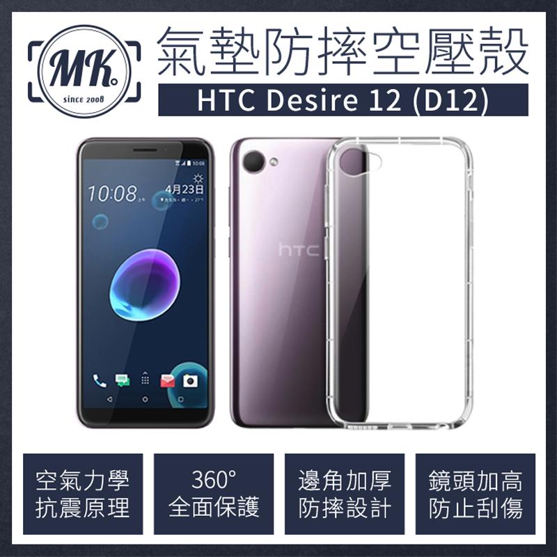 【送掛繩】HTC Desire 12 空壓氣墊防摔保護軟殼