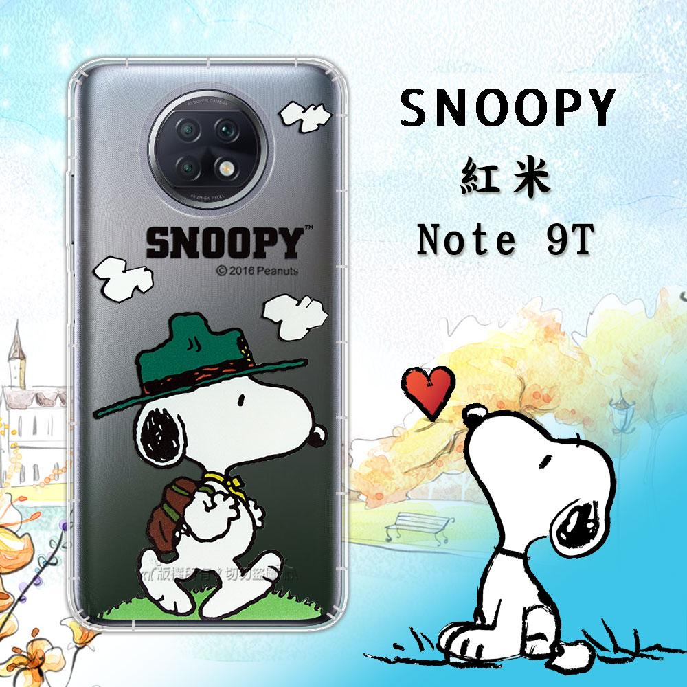 史努比/SNOOPY 正版授權 紅米Redmi Note 9T 漸層彩繪空壓手機殼(郊遊)