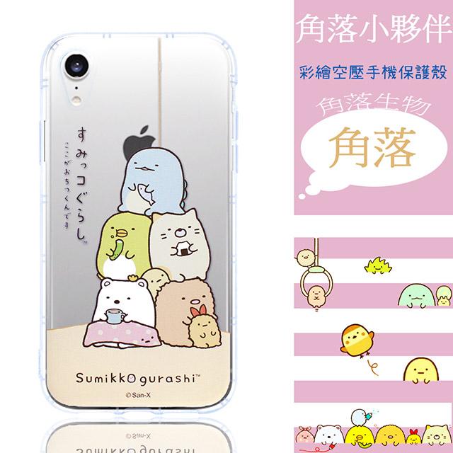 【角落小夥伴】iPhone XR (6.1吋) 防摔氣墊空壓保護手機殼(角落)