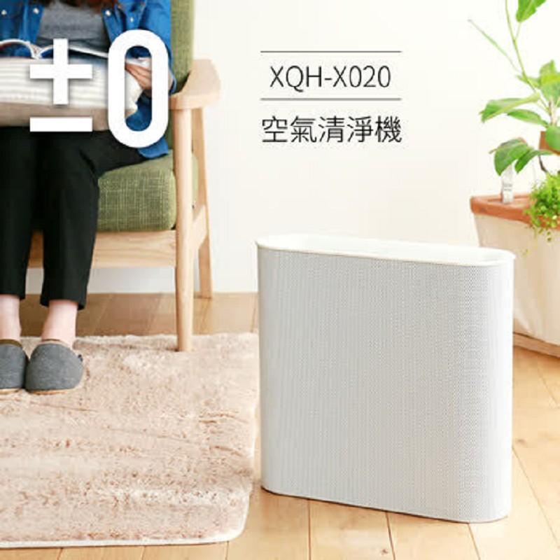±0 正負零 XQH-X020 空氣清淨機-白色 除菌 除塵 除蟎 公司貨 保固一年