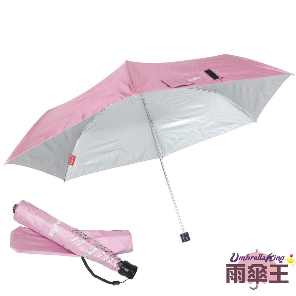 【雨傘王】BigRed 小金剛 -超細鋼筆傘-粉紅色(終身免費維修)
