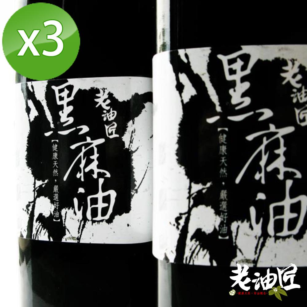 【自然樁】老油匠黑麻油3瓶組(520ml/瓶)